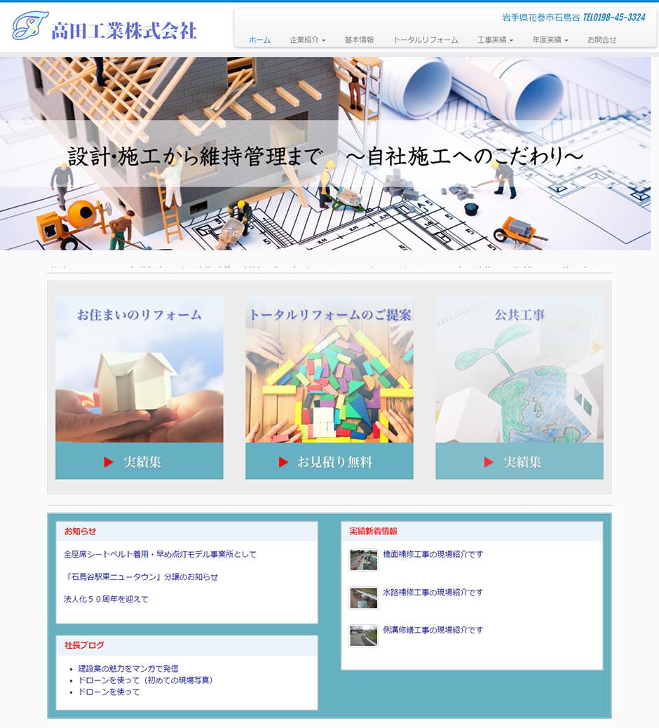 高田工業(株)