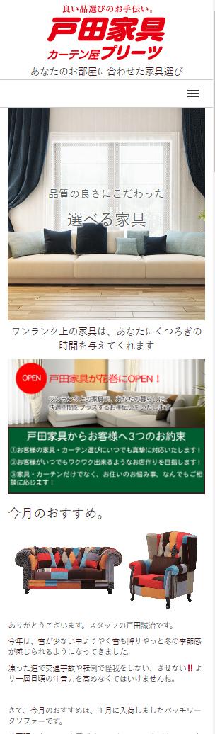 マッチングプロジェクト WEB制作 スマホ版 戸田家具店