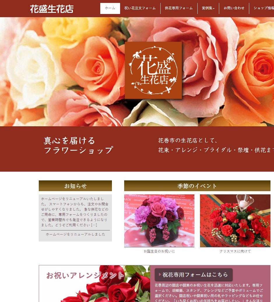 マッチングプロジェクト WEB制作 花盛生花店様PC版