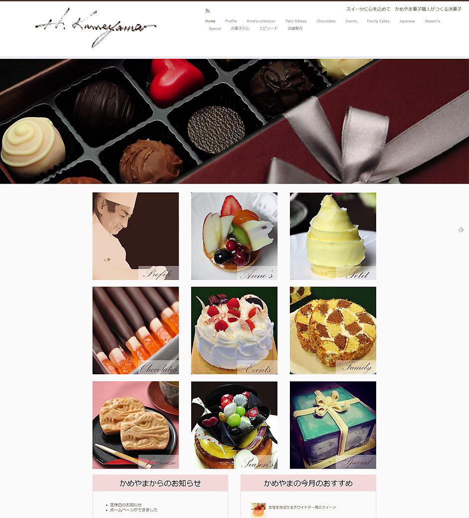 マッチングプロジェクト WEB制作 洋菓子専科かめやま様PC版