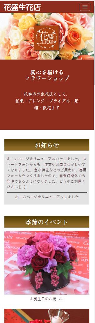 マッチングプロジェクト WEB制作 花盛生花店様スマホ版