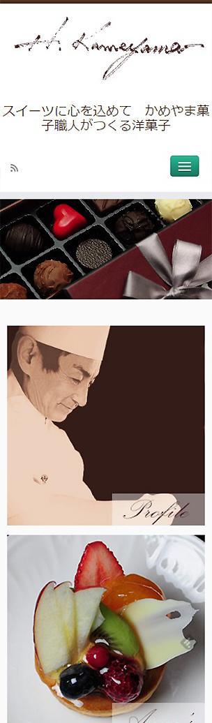 マッチングプロジェクト WEB制作 洋菓子専科かめやま様 スマホ版