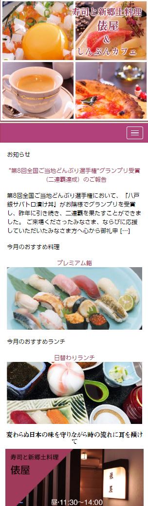 マッチングプロジェクト WEB制作 八戸俵屋様スマホ版