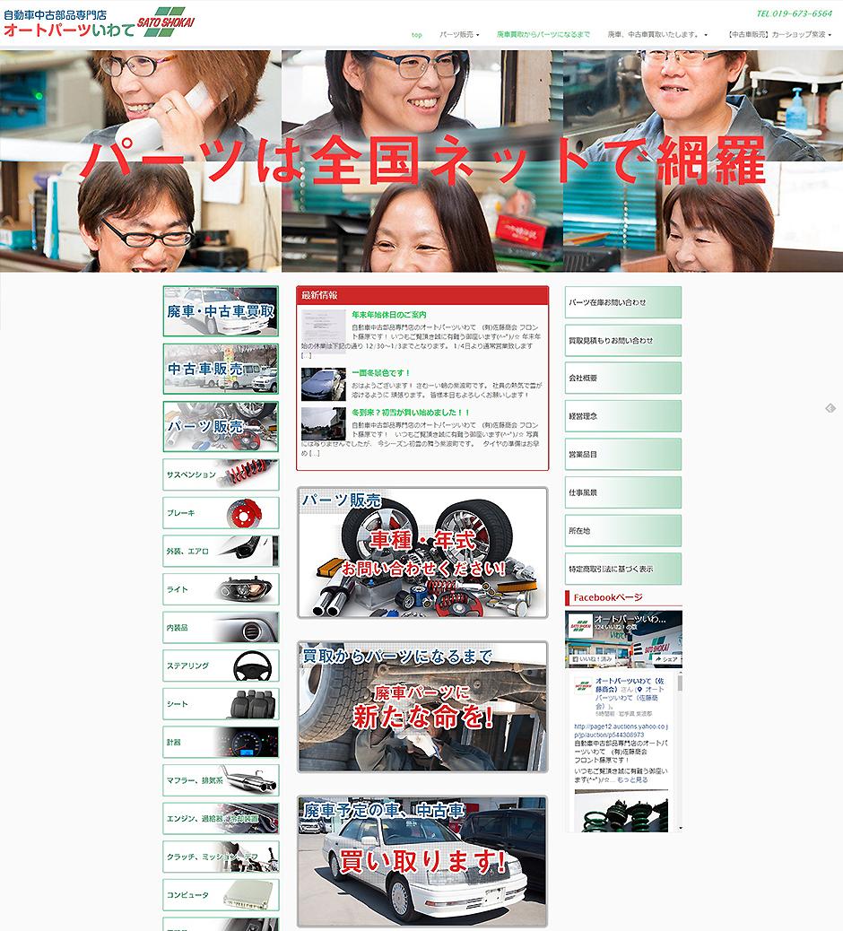 マッチングプロジェクト WEB制作 オートパーツいわて様 PC版
