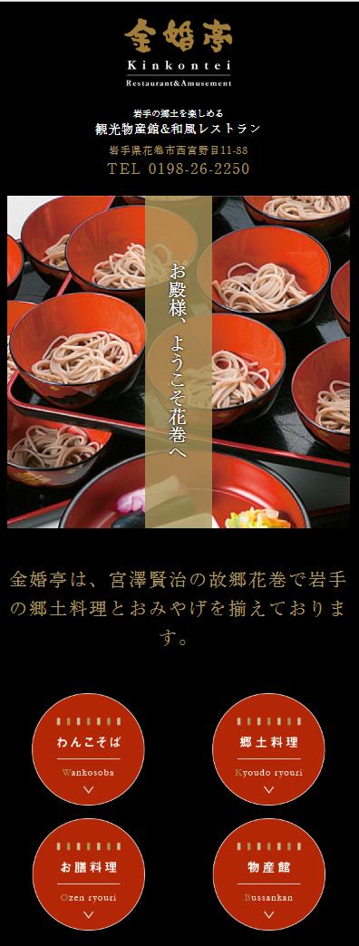 花巻 金婚亭 スマホ版WEBサイト