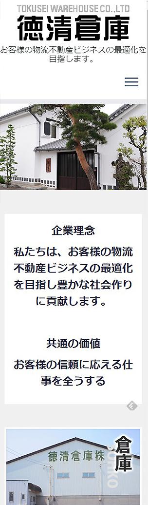 マッチングプロジェクト WEB制作 徳清倉庫様スマホ版