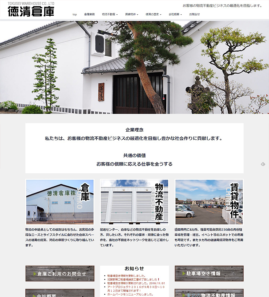 マッチングプロジェクト WEB制作 徳清倉庫様PC版