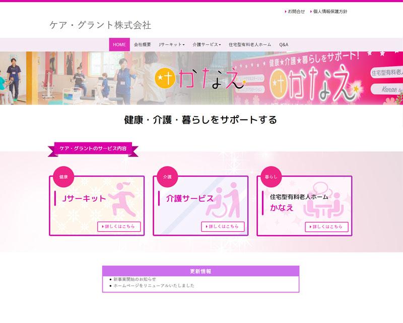 遠野 ケア・グラント株式会社 PC版WEBサイト