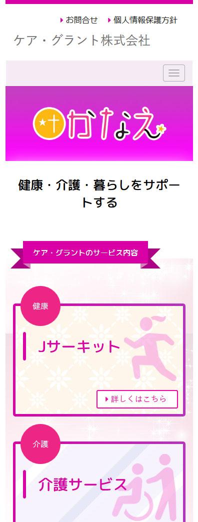 遠野 ケア・グラント株式会社 スマホ版WEBサイト