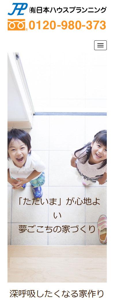 北上 日本ハウスプランニング スマホ版WEBサイト