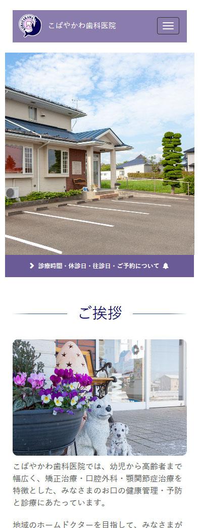 花巻市 こばやかわ歯科医院 スマホ版WEBサイト