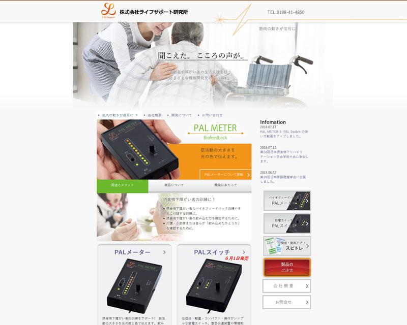 花巻 株式会社ライフサポート研究所 PC版WEBサイト