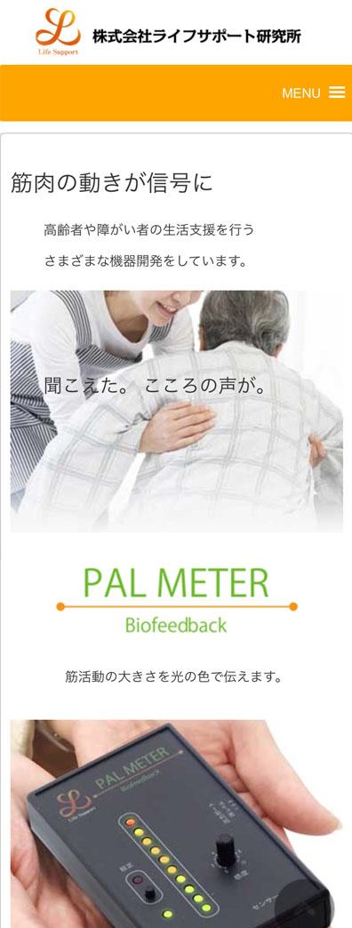 花巻 株式会社ライフサポート研究所 スマホ版WEBサイト