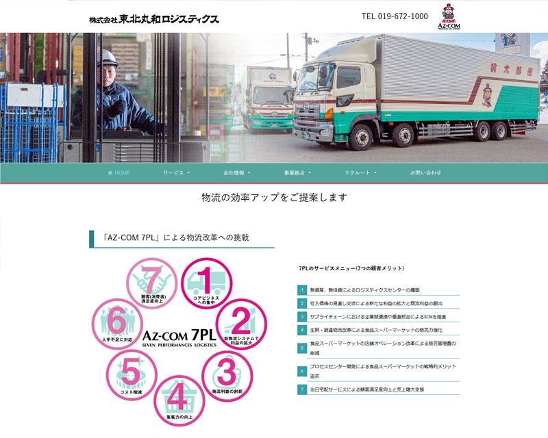 東北(本社:紫波町) 東北丸和ロジスティクス PC版WEBサイト