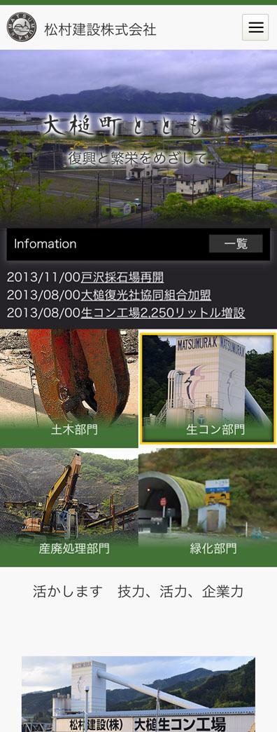 大槌 松村建設 スマホ版WEBサイト