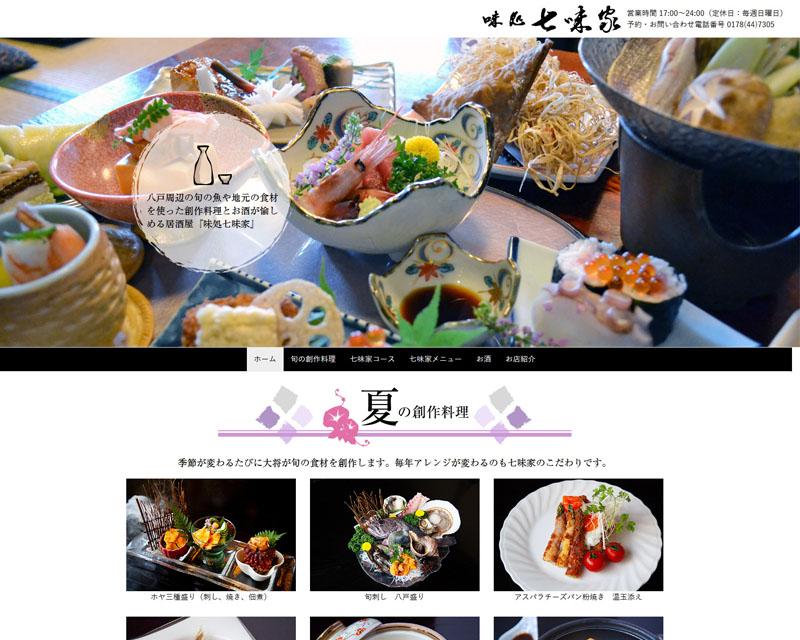 八戸市 味処 七味家 PC版WEBサイト