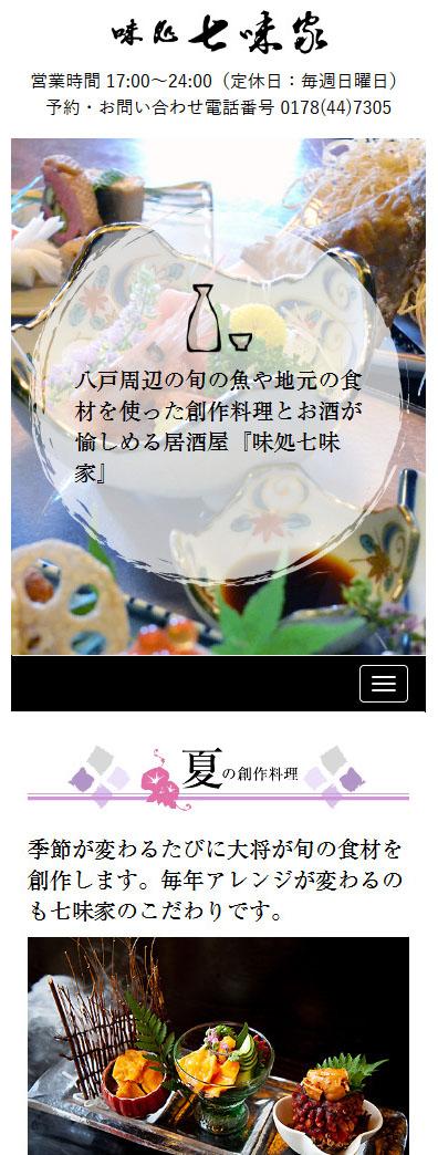 八戸市 味処 七味家 スマホ版WEBサイト