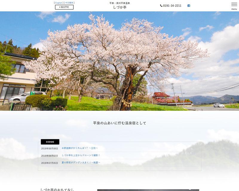 平泉市 そば庵 しづか亭 PC版WEBサイト