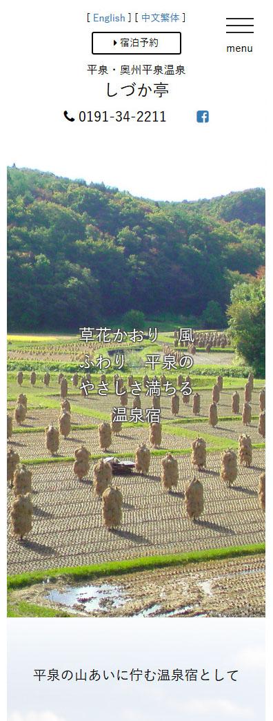 平泉市 そば庵 しづか亭 スマホ版WEBサイト