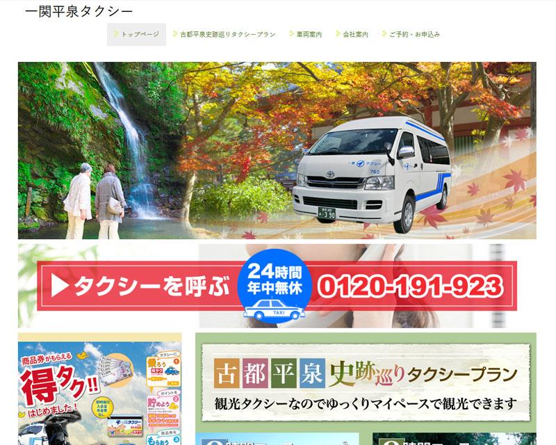 一関 一関平泉タクシー PC版WEBサイト