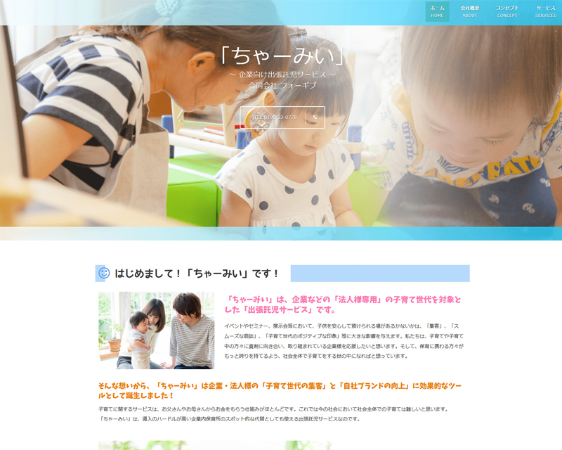 花巻 合同会社フォーギブ PC版WEBサイト