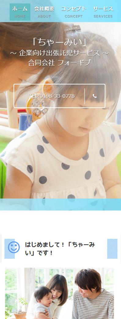花巻 合同会社フォーギブ スマホ版WEBサイト
