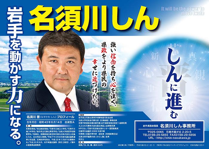 名須川晋岩手県議会議員ポスター1