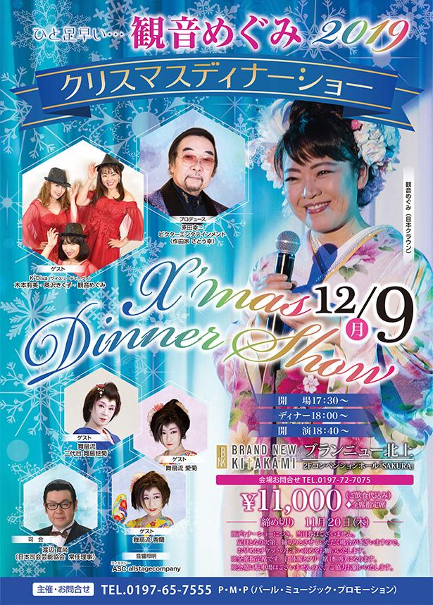 観音めぐみA4ポスター2019