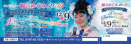 観音めぐみチケット2019