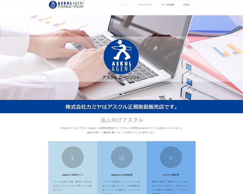 一関 株式会社カミヤ様 PC版WEBサイト