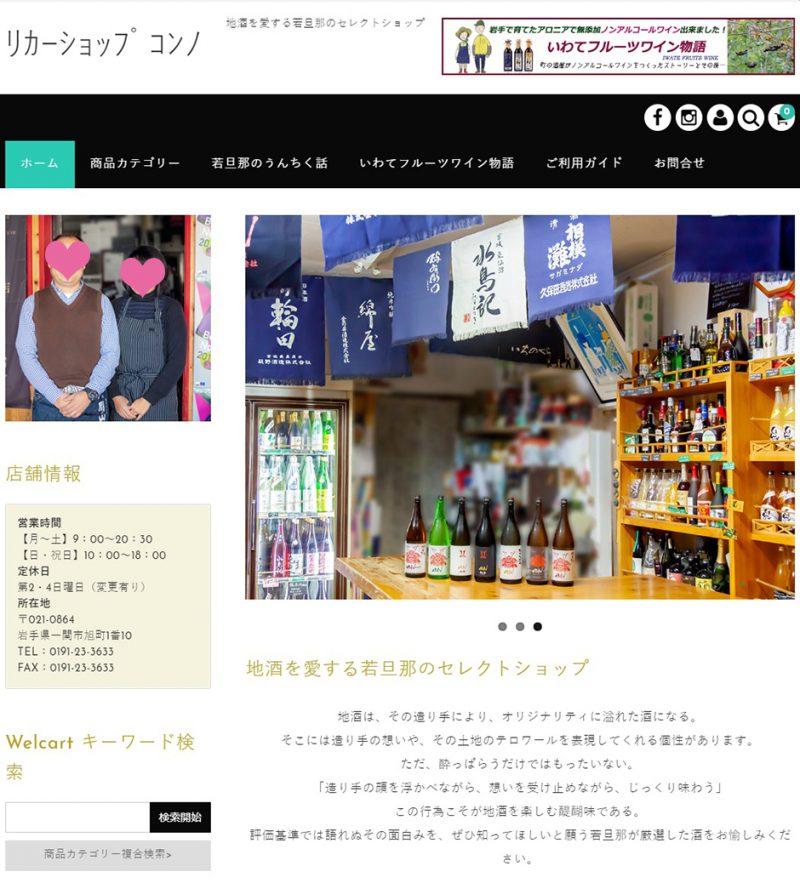 一関 リカーショップコン様 PC版WEBサイト