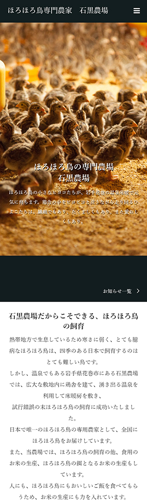 花巻 有限会社石黒農場様 スマホ版WEBサイト