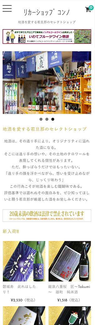 一関 リカーショップコン様 スマホ版WEBサイト