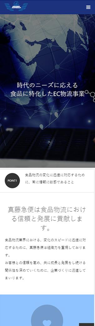 宮城 真藤急便(株)様 スマホ版WEBサイト