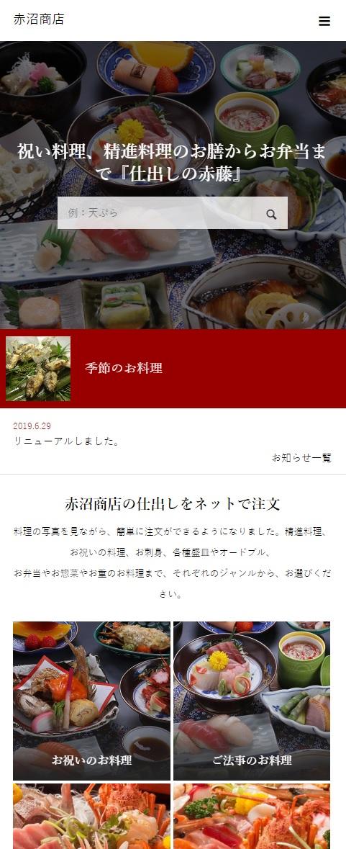 花巻 株式会社赤沼商店 様 SP版WEBサイト