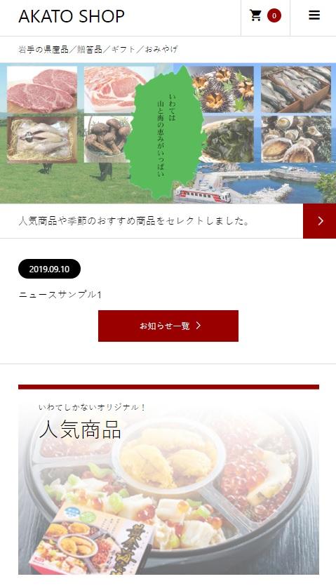 花巻 株式会社赤沼商店 様 SP版SHOPサイト