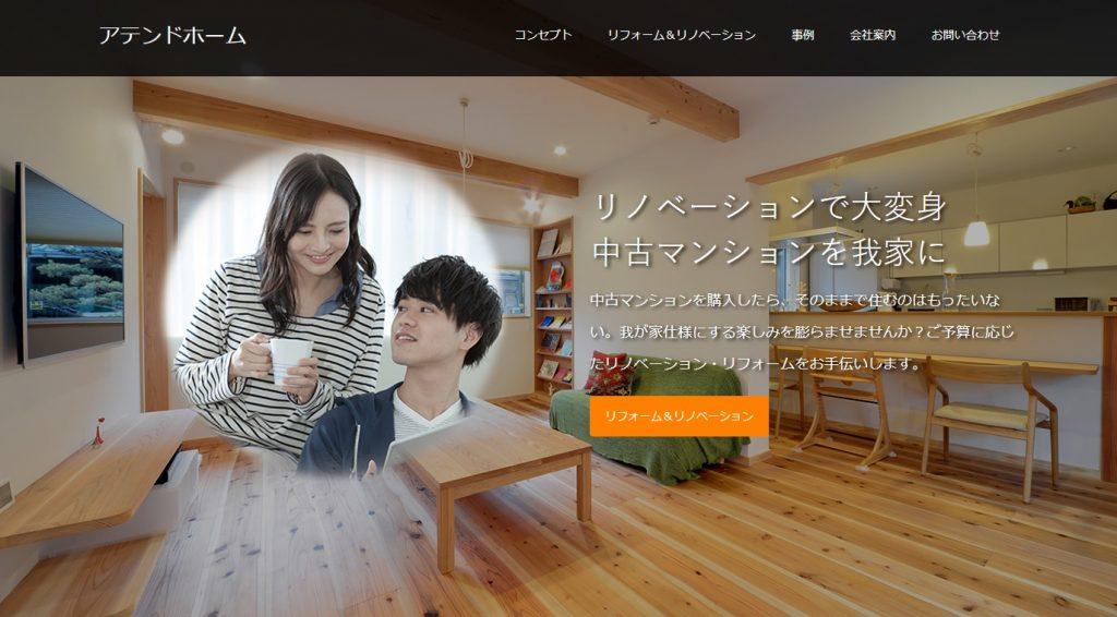 神奈川県 株式会社アテンドホーム 様 PC版WEBサイト