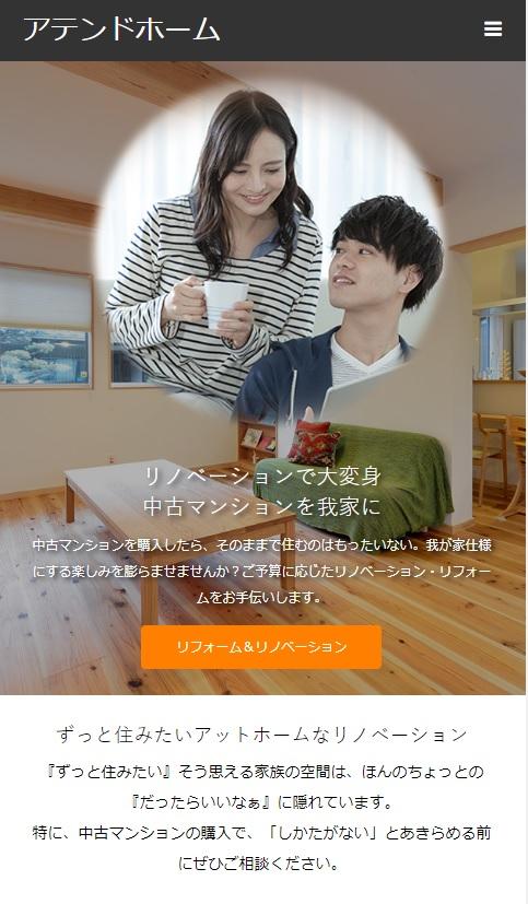 神奈川県 株式会社アテンドホーム 様 SP版WEBサイト